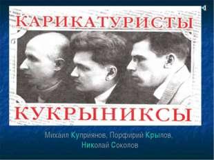 Михаил Куприянов, Порфирий Крылов, Николай Соколов