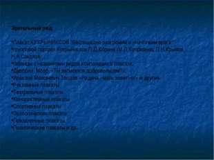 """Зрительный ряд: Плакат КУКРЫНИКСОВ """"Беспощадно разгромим и уничтожим врага!"""""""