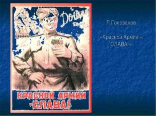 Л.Голованов «Красной Армии – СЛАВА!»