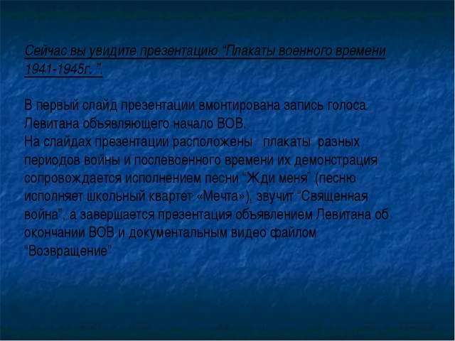 """Сейчас вы увидите презентацию """"Плакаты военного времени 1941-1945г. """". В перв..."""