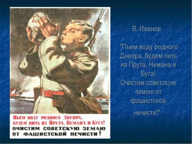 """В. Иванов """"Пьем воду родного Днепра, будем пить из Прута, Немана и Буга! Очис..."""