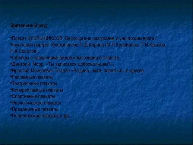"""Зрительный ряд: Плакат КУКРЫНИКСОВ """"Беспощадно разгромим и уничтожим врага!""""..."""