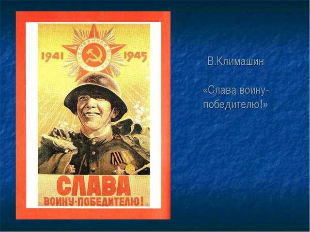 В.Климашин «Слава воину-победителю!»