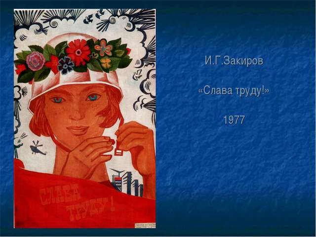 И.Г.Закиров «Слава труду!» 1977