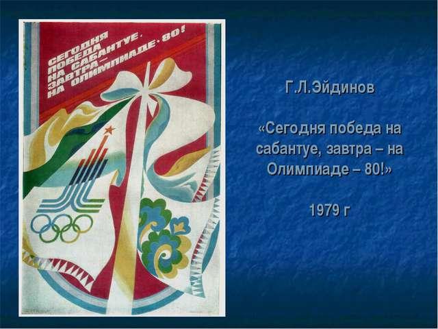 Г.Л.Эйдинов «Сегодня победа на сабантуе, завтра – на Олимпиаде – 80!» 1979 г