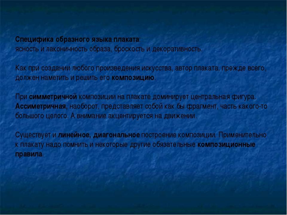 Специфика образного языка плаката: ясность и лаконичность образа, броскость и...