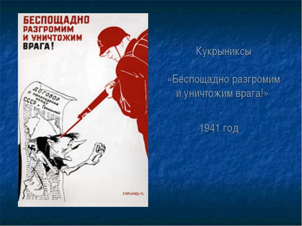 Кукрыниксы «Беспощадно разгромим и уничтожим врага!» 1941 год