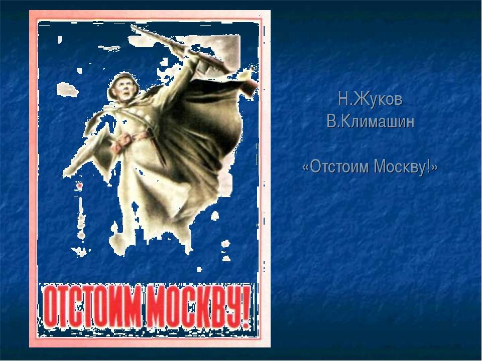 Н.Жуков В.Климашин «Отстоим Москву!»