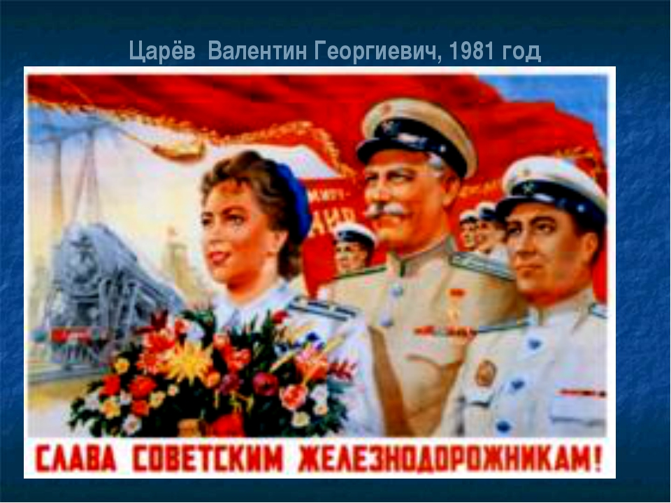 Царёв Валентин Георгиевич, 1981 год