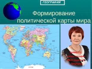 Формирование политической карты мира Беляева Л.Е. учитель географии МБОУ лице