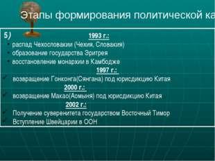 5) 1993 г.: распад Чехословакии (Чехия, Словакия) образование государства Эр