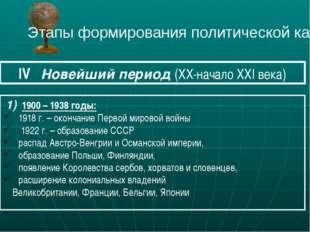 IV Новейший период (XX-начало XXI века) 1) 1900 – 1938 годы: 1918 г. – оконча