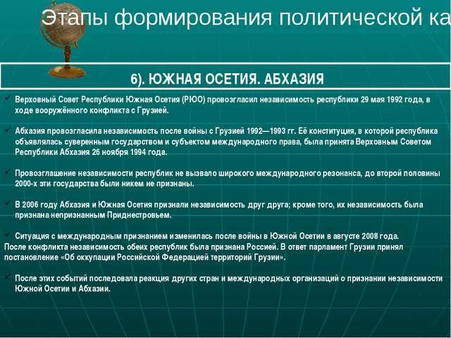 Этапы формирования политической карты Верховный Совет Республики Южная Осети...