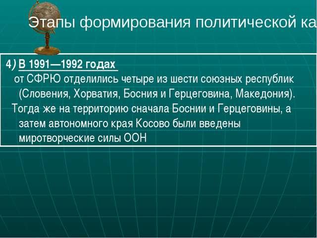 4) В 1991—1992 годах от СФРЮ отделились четыре из шести союзных республик (С...