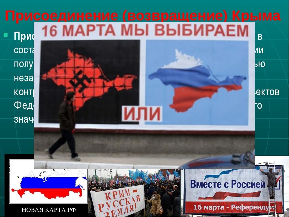 Присоединение (возвращение) Крыма Присоединение Крыма к России(2014)— включ...