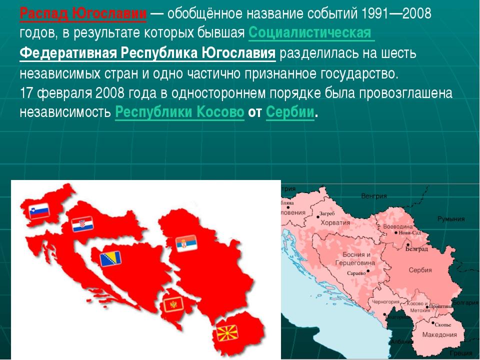 Распад Югославии— обобщённое название событий 1991—2008 годов, в результате...