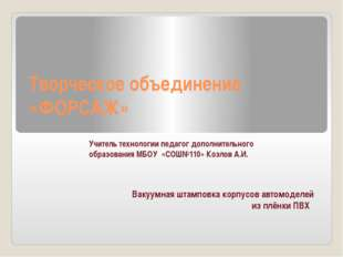 Творческое объединение «ФОРСАЖ» Вакуумная штамповка корпусов автомоделей из п