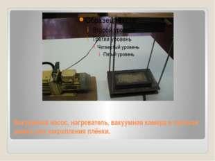 Вакуумный насос, нагреватель, вакуумная камера и прочная рамка для закреплени