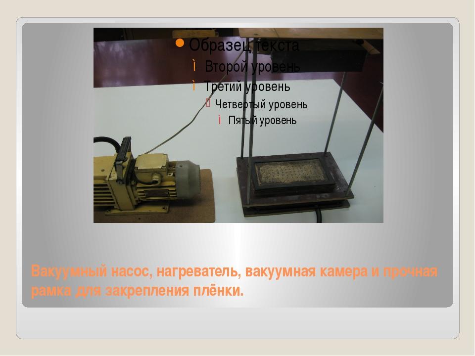 Вакуумный насос, нагреватель, вакуумная камера и прочная рамка для закреплени...