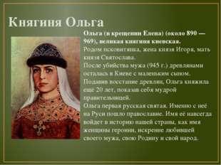Княгиня Ольга Ольга (в крещении Елена) (около 890 — 969), великая княгиня кие