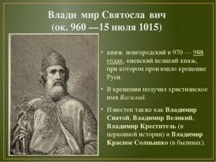 Влади́мир Святосла́вич (ок.960—15 июля1015) князь новгородскийв970—988