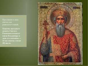 Прославлен в лике святых как равноапостольный. Церковь празднует память Свято