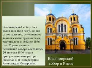 Владимирский собор был заложен в 1862 году, но его строительство, осложненное