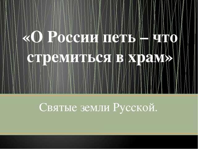 Святые земли Русской. «О России петь – что стремиться в храм»