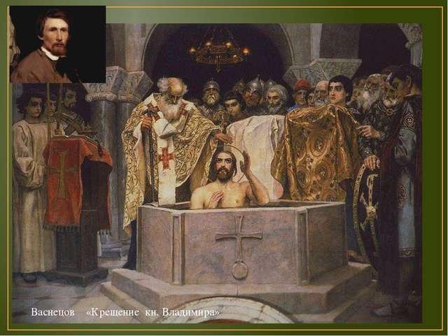 Васнецов «Крещение кн. Владимира»