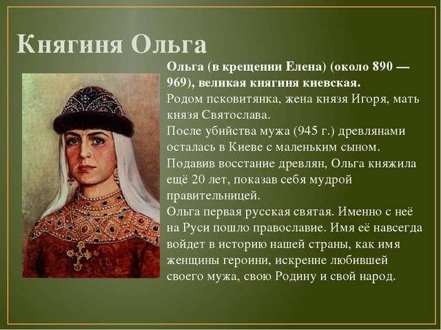 Княгиня Ольга Ольга (в крещении Елена) (около 890 — 969), великая княгиня кие...