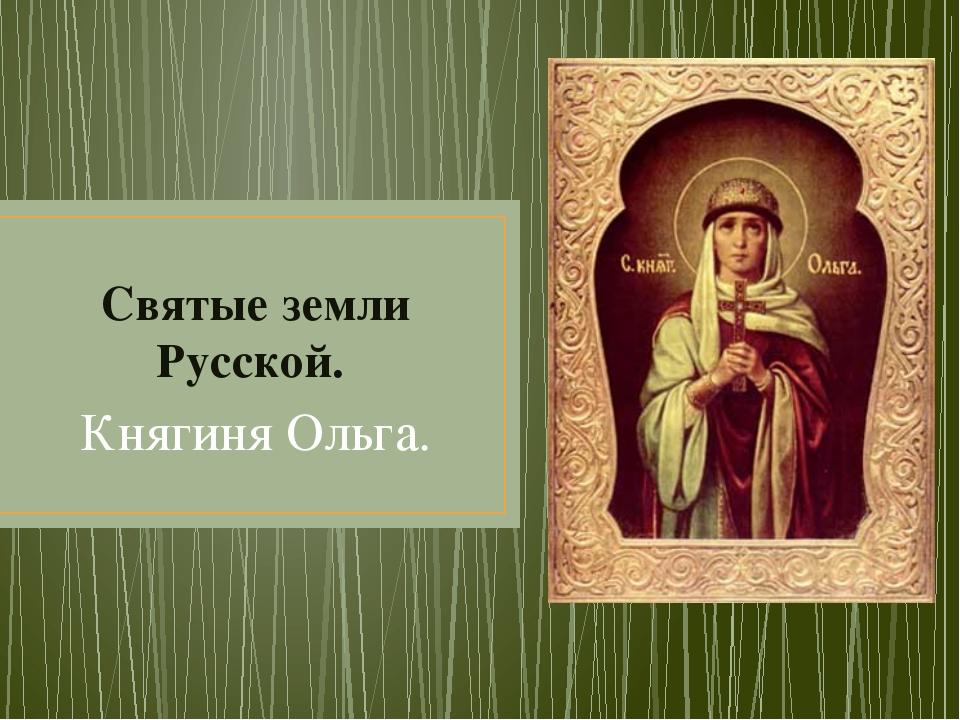 Святые земли Русской. Княгиня Ольга.