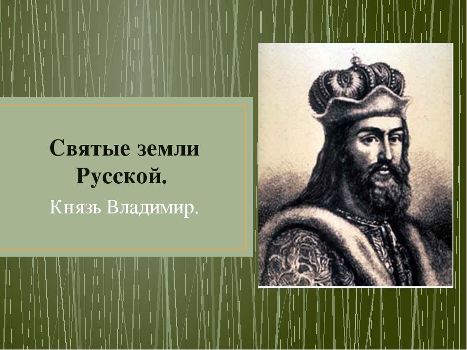 Святые земли Русской. Князь Владимир.