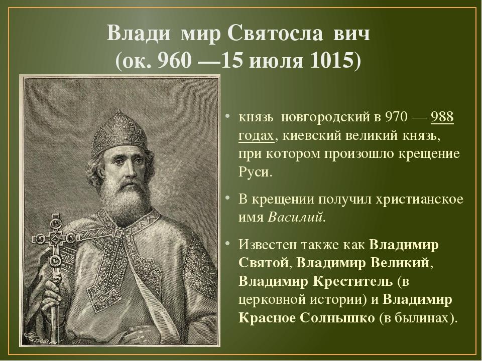 Влади́мир Святосла́вич (ок.960—15 июля1015) князь новгородскийв970—988...