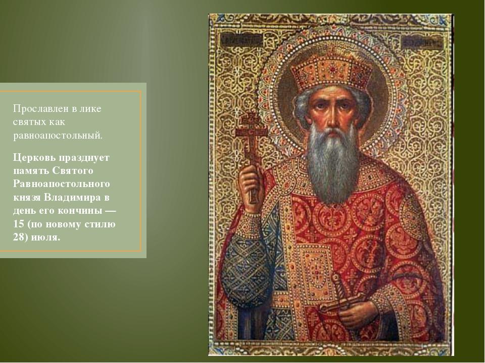 Прославлен в лике святых как равноапостольный. Церковь празднует память Свято...