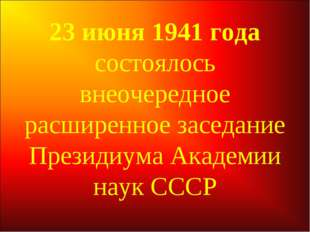 23 июня 1941 года состоялось внеочередное расширенное заседание Президиума Ак