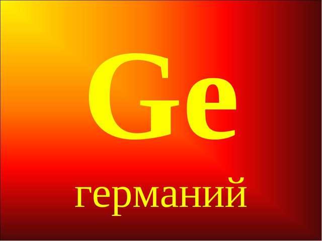 Ge германий