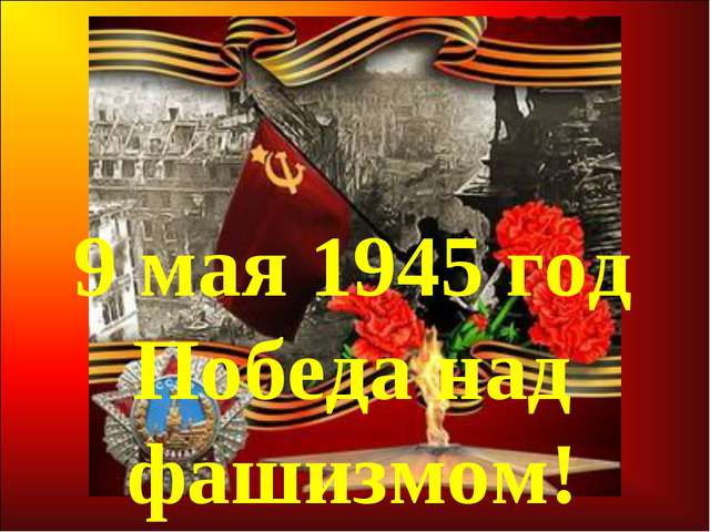 9 мая 1945 год Победа над фашизмом!