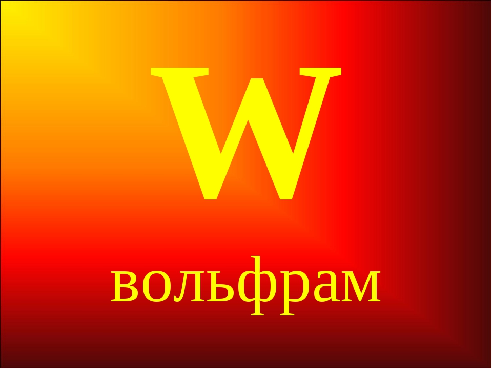 W вольфрам