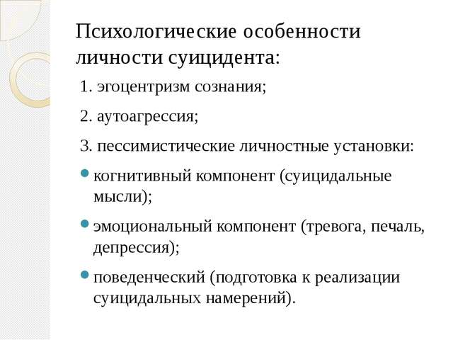Психологические особенности личности суицидента: 1. эгоцентризм сознания; 2....