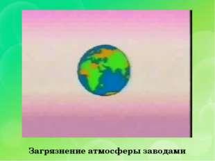 Загрязнение атмосферы заводами
