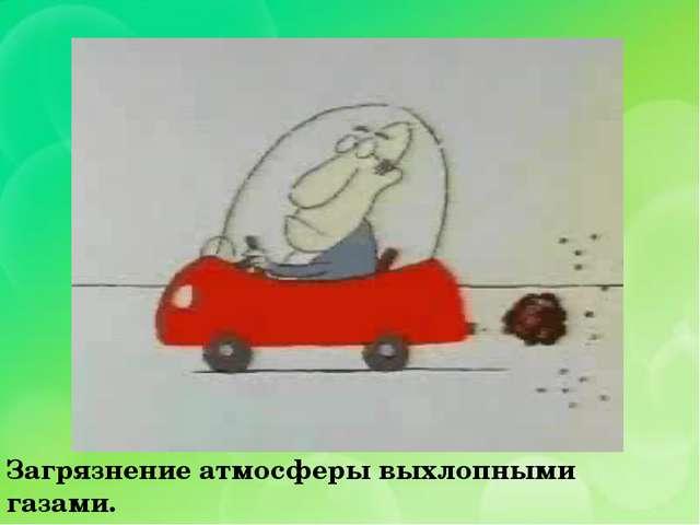 Загрязнение атмосферы выхлопными газами. На остановке надо выключать автомоби...