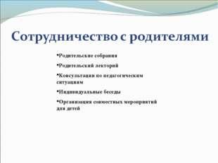 Родительские собрания Родительский лекторий Консультации по педагогическим си