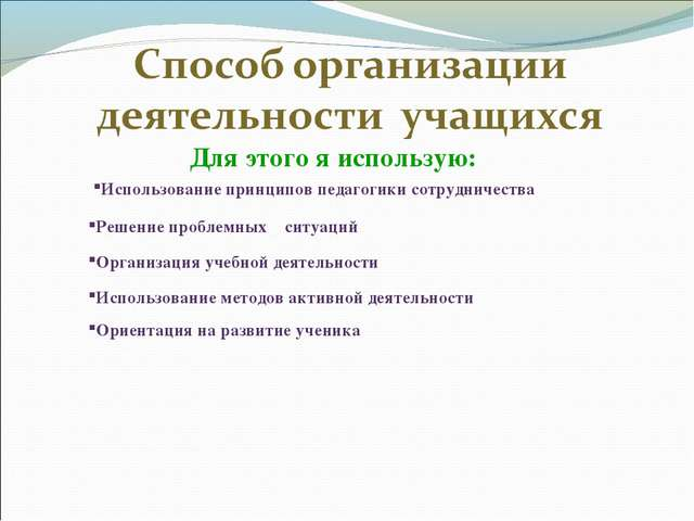 Использование принципов педагогики сотрудничества Решение проблемных ситуаций...