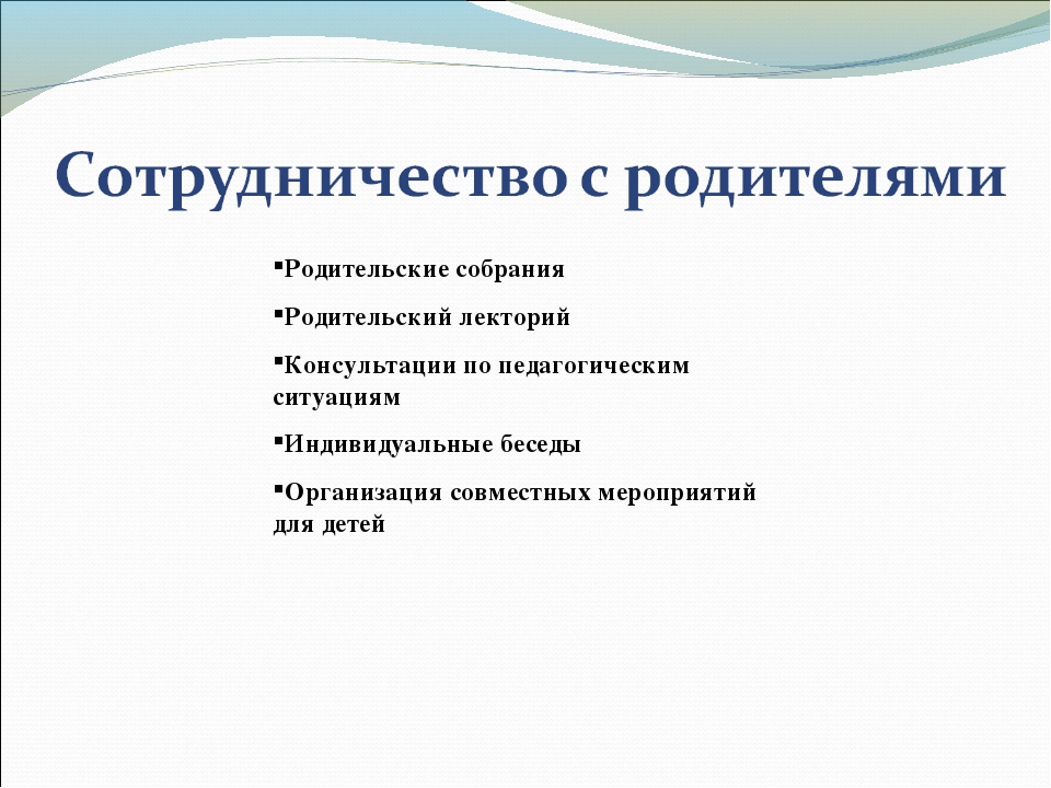 Родительские собрания Родительский лекторий Консультации по педагогическим си...
