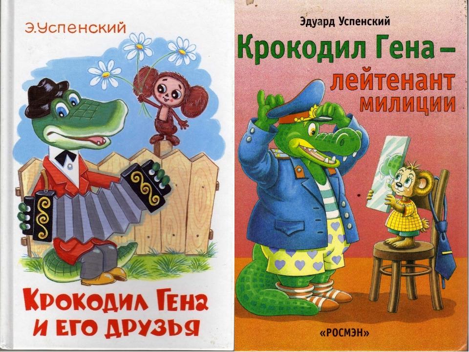 скачать крокодил гена и его друзья fb2 бесплатно