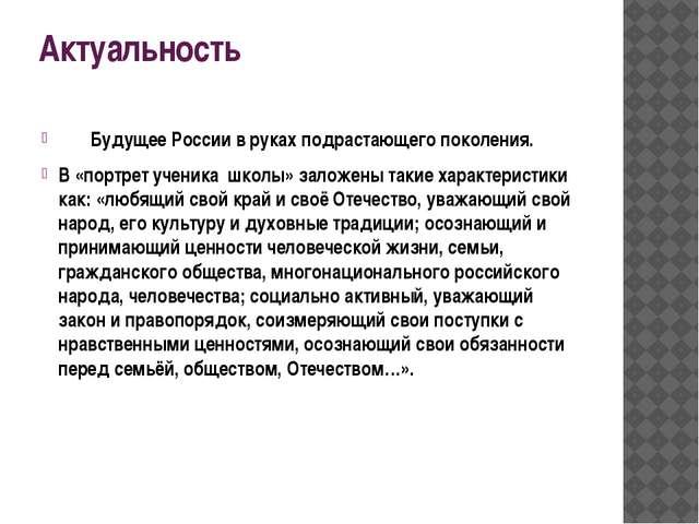 Актуальность    Будущее России в руках подрастающего поколения. В «портрет...