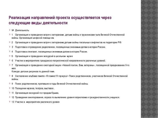 Реализация направлений проекта осуществляется через следующие виды деятельнос...