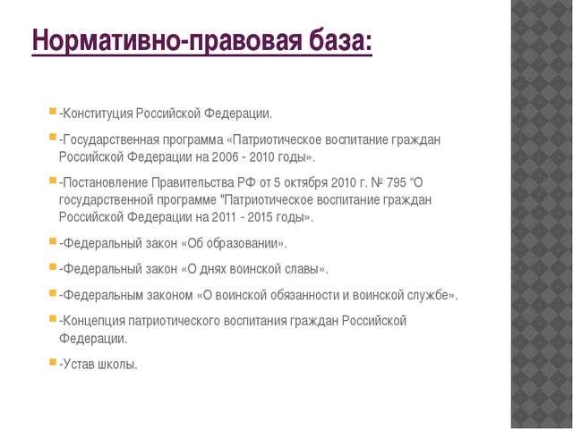 Нормативно-правовая база: -Конституция Российской Федерации. -Государственная...