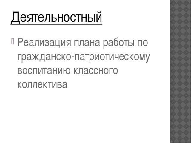 Деятельностный Реализация плана работы по гражданско-патриотическому воспитан...