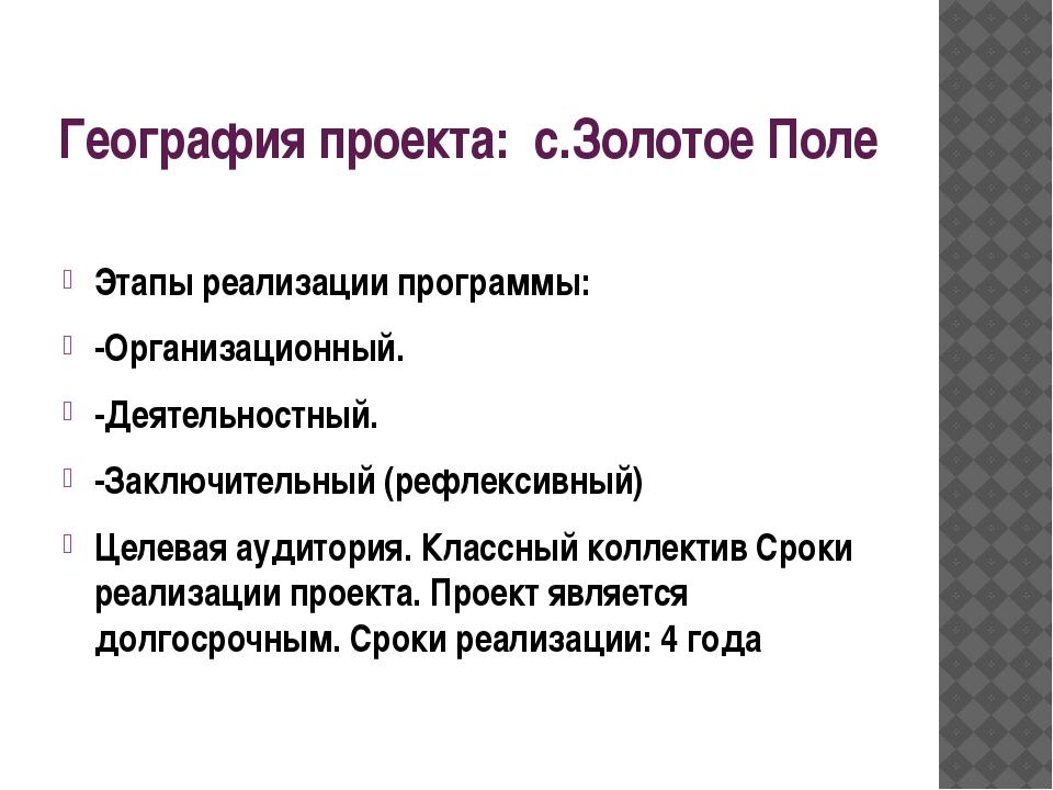 География проекта: с.Золотое Поле Этапы реализации программы: -Организационн...